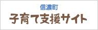 信濃町子育て支援サイト